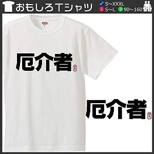 南堀江のおもしろtシャツ 「厄介者」 やっかいもの 漢字 日本語 漢字 おもしろ半袖Tシャツ ホワイト レディースMサイズ