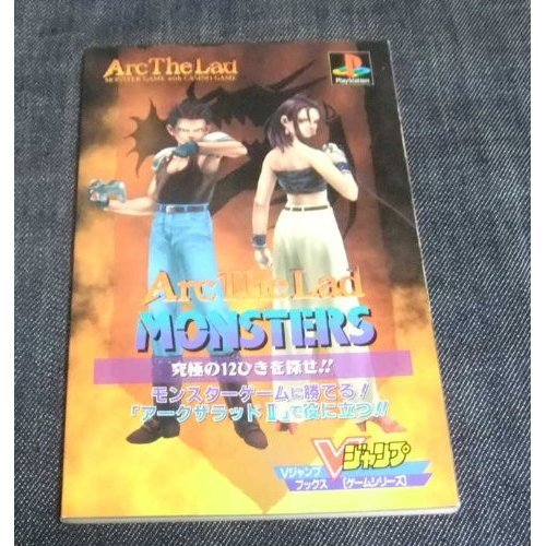Arc the Lad: Monster Game with Casino Games - PlayStation (V Jump books game series) ISBN: 4081080585 (1997) [Japanese Import]