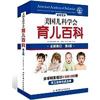 美国儿科学会育儿百科(2018增订升级版)儿童成长健康大全育儿指南 胎教母婴喂养宝宝辅食读物