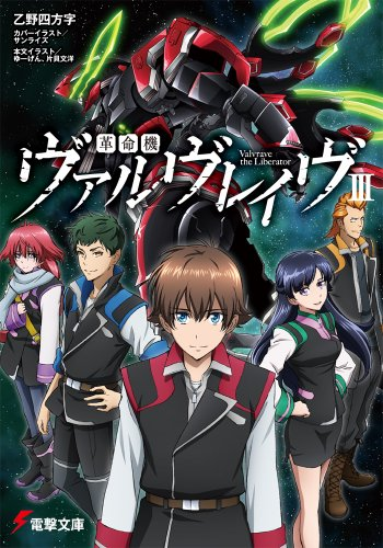 Japanese Manga Valvrave the Liberator (3)