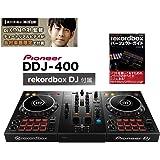 Pioneer DDJ-400 + [パーフェクトガイド] DJコントローラー [ rekordbox DJ]付属 パイオニア