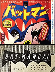 Image of the product Bat Manga! Limited that is listed on the catalogue brand of .