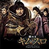 [CD]鉄の王キム・スロ オリジナル・サウンドトラック