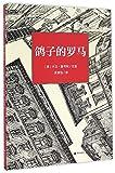 Rome Antics (Chinese Edition)