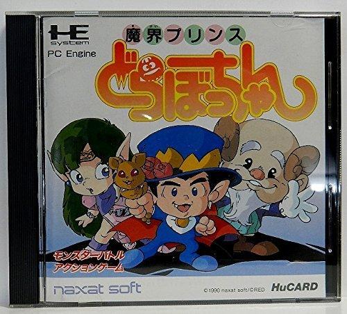 魔界プリンスどらぼっちゃん 【PCエンジン】