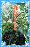 森は生きている (新装版) (講談社青い鳥文庫)