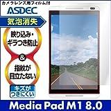 アスデック 【ノングレアフィルム3】 Y!mobile MediaPad M1 8.0 タブレット 防指紋・気泡が消失するフィルム NGB-403HW (M1 8.0 , マットフィルム)