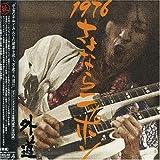 1976 Sayonara Nippon 1976