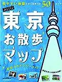 カンタン東京お散歩マップ (地図で歩く)