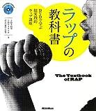 ラップの教科書 DVDで学ぶ超実践的ラップ講座 (DVD付)