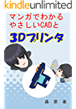 マンガでわかるやさしいCADと3Dプリンタ