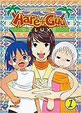 Hare + Guu Deluxe OVA, Vol. 1