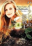ハイランドの姫戦士 (マグノリアロマンス)