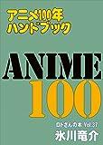 アニメ100年ハンドブック ロトさんの本Vol.37