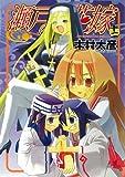 瀬戸の花嫁 12 (ガンガンWINGコミックス)