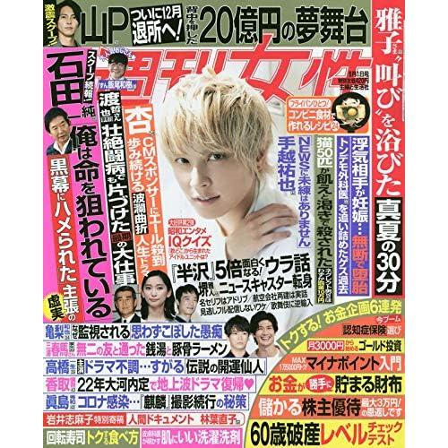 週刊女性 2020年 9/1号 表紙画像