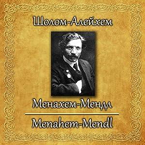 Menakhem-Mendl Audiobook