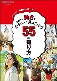 女の子が動きでかわいく見えちゃう55の撮り方 (玄光社MOOK フォトテクニックデジタル別册)