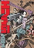 エリア51 1巻 (バンチコミックス)