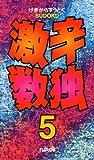 激辛数独5
