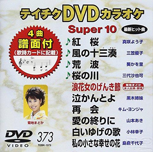 テイチクDVDカラオケ スーパー10(373)