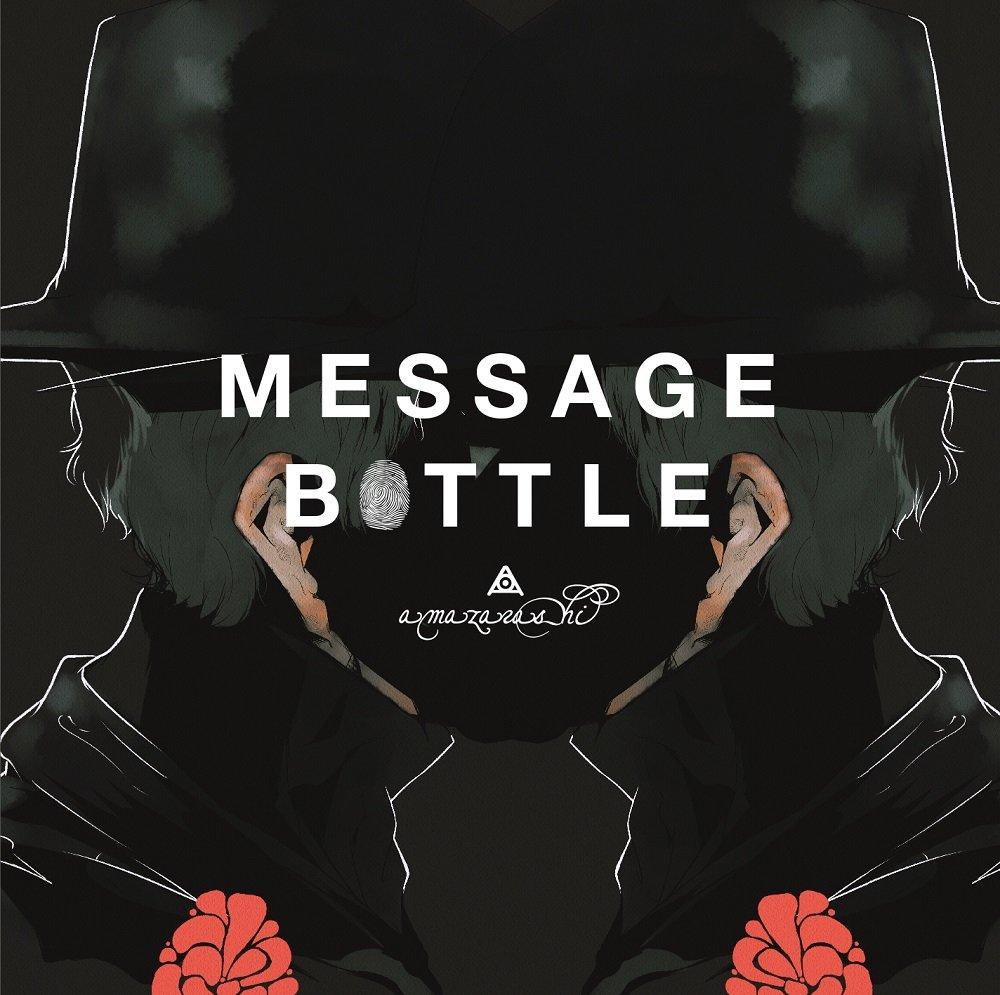 amazarashi – メッセージボトル (MESSAGE BOTTLE) [Mora FLAC 24bit/96kHz]