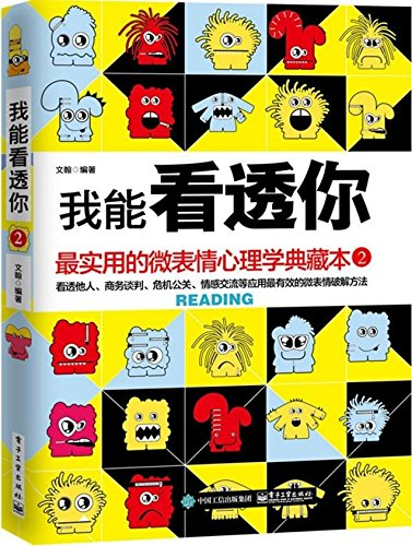 I can see through you 2(Chinese Edition) pdf epub