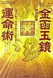 秘占「金函玉鏡」運命術 (L books elfin books series)