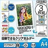 フエキ 印刷できるクリアホルダー白(3枚入り) DPF3W 00028700【まとめ買い3パックセット】