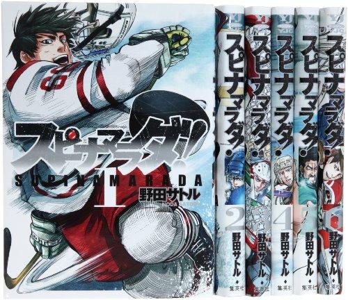 スピナマラダ! コミック 1-6巻セット (ヤングジャンプコミックス)