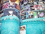 Mobile Suit Gundam 00 Second Season Complete Mission Fanbook