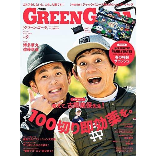 GREEN GORA 2018年5月号 画像 A