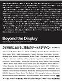 Beyond the Display:21世紀における、現象のアートとデザイン