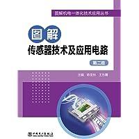 图解传感器技术及应用电路(第二版)