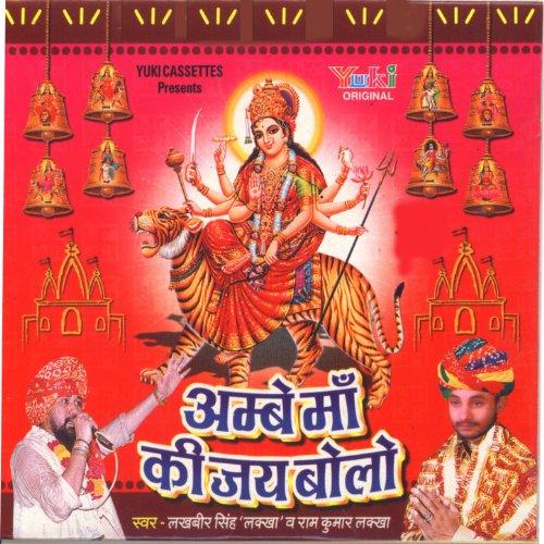 Amazon.com: Ambey Maa Ki Jai Bolo: Ramkumar Lakha Lakhbir Singh Lakha