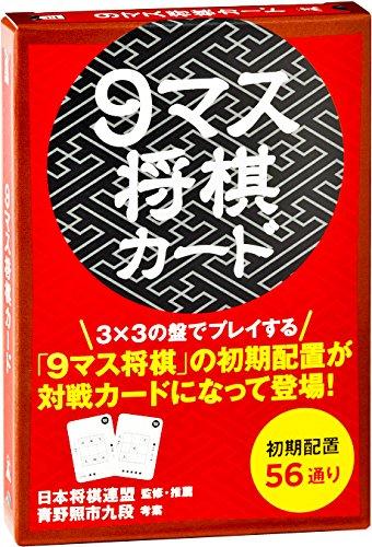 9マス将棋カード