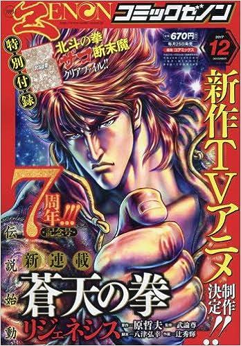 月刊コミックゼノン 2017年12月号 [Gekkan Comic Zenon 2017-12]