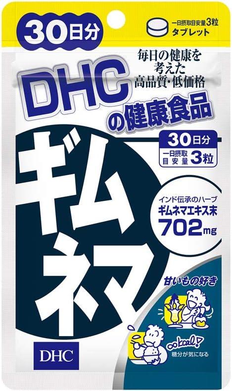 おすすめ2位:DHC ギムネマ