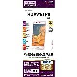 ラスタバナナ HUAWEI P9用反射防止フィルム T731P9