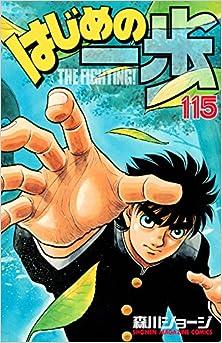 はじめの一歩 第01-115巻 [Hajime no Ippo vol 01-115]