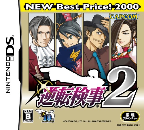 Gyakuten Kenji 2 (Best Price! 2000) [Japan Import]