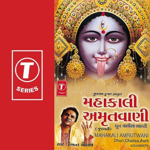 Amazon.com: Mahakali Maa Ni Aarti: Shailendra Bharti: MP3