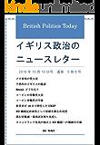 イギリス政治のニュースレター: 2016年10月10日号