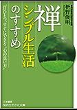 禅、シンプル生活のすすめ (知的生きかた文庫)