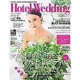 Hotel Wedding 2018年No.37 小さい表紙画像