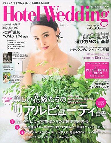 Hotel Wedding 2018年No.37 大きい表紙画像