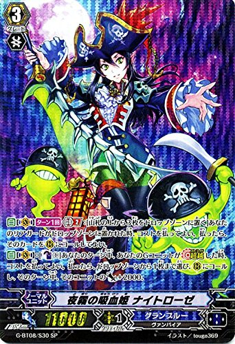 カードファイト!! ヴァンガードG 夜霧の吸血姫 ナイトローゼ(SP) 超極審判(G-BT08)シングルカード G-BT08/S31 B01L0YYAXC