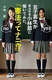 女子高生が憲法学者小林節に聞いてみた。憲法ってナニ!? (ベストセレクト)