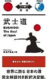 武士道 Bushido: The Soul of Japan【日英対訳】 (対訳ニッポン双書)