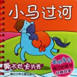 A Little Horse Crosses a River-Classic Enlightening Stories to Develop Babies Intelligence (Chinese Edition)